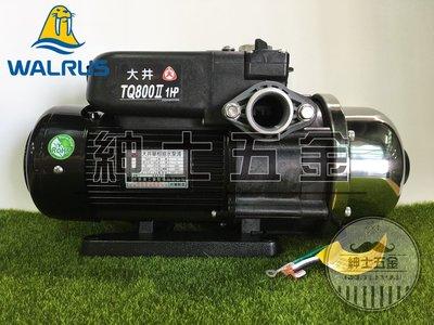 【紳士五金】❤優惠價❤ TQ800B 抗菌款 1HP 大井泵浦WALRUS 電子穩壓加壓馬達