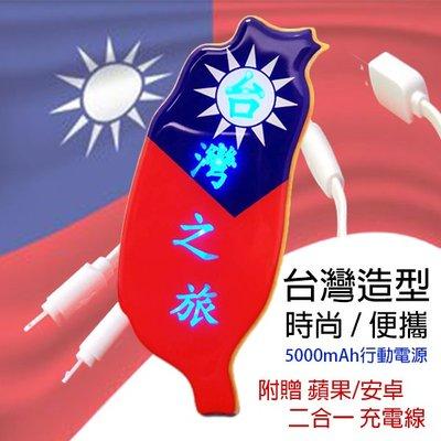 台灣國旗造型輕薄便攜5000mAh行動電源 (附充電線)