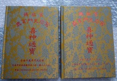 《第1、2輪通寶》臺南市鹿耳門天后宮-套裝通寶民國85-108年共24枚