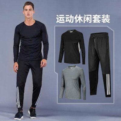 健身套裝男秋冬季速乾休閒長袖緊身衣跑步健身籃球訓練運動服套裝