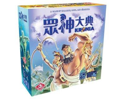 大安殿實體店面 眾神大典 Kronia 繁體中文正版益智桌遊