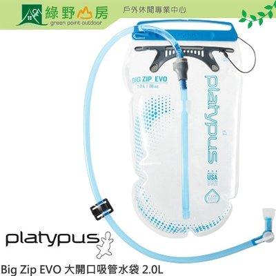 綠野山房》Platypus美國鴨嘴獸 Big Zip EVO 大開口吸管水袋 2 L 登山路跑單車 環島 10858