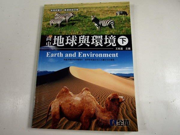 【考試院二手書】《高中地球與環境(下)》│全華│全華│八成新(11E14)