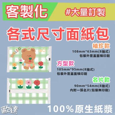 ☝客製化☝ 廣告面紙包 ⛅大量訂製⛅ #100%原生紙漿 #8抽 #餐飲 #婚禮活動 #廣告 #禮贈品