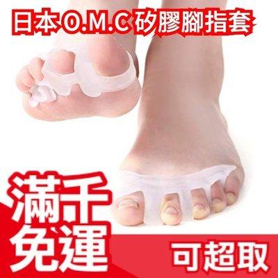 日本 O.M.C TOKYO 矽膠腳指套 五指套 美腳養成 分指套 舒緩姆指外翻救星 分趾套 ❤JP Plus+