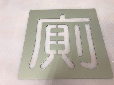 『我最便宜』印製噴字膜、PVC噴字版、PP板、噴漆板、壓克力噴字板、鍍鋅噴字板、不銹鋼噴漆字