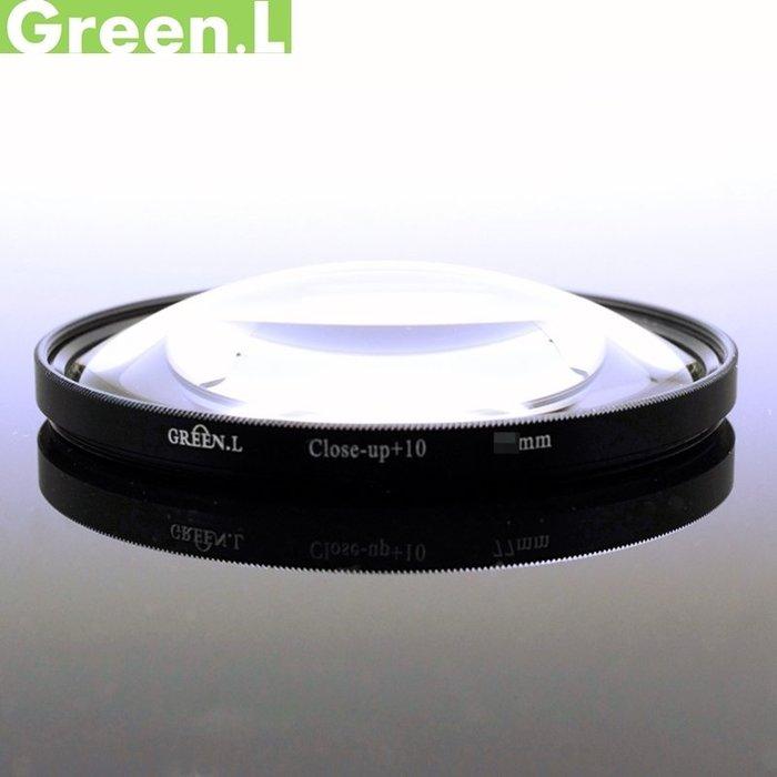 我愛買#Green.L 62mm近攝鏡片放大鏡(close-up+10)Micro鏡Macro鏡微距鏡,可代倒接環接寫環雙陽環百微轉接環適近拍生態攝影,非華光