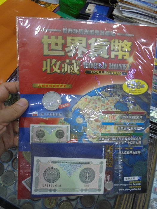 ☆孟宏館☆世界貨幣收藏WORLD MONEY COLLECTION第三十六期第36期~NO.36