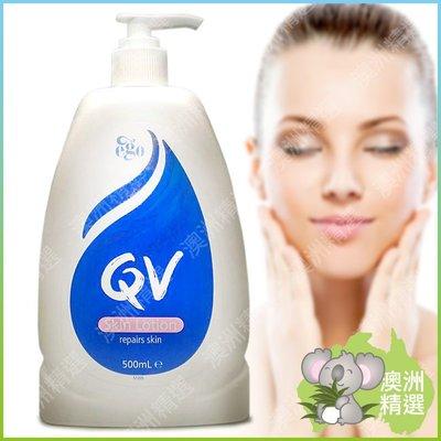 【澳洲精選】 Ego QV Skin Lotion 保濕潤膚乳液 500ml*澳洲第一大品牌*