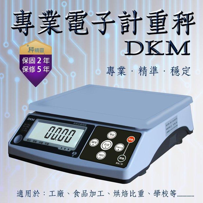 磅秤 電子秤 DKM-20kg 電子計重秤 工業秤--保固兩年【秤精靈】