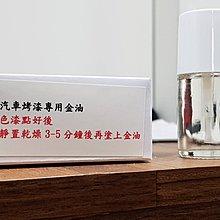 <名晟鈑烤>艾仕得(杜邦)Cromax 原廠配方點漆筆.補漆筆 SAAB 93  顏色:白銀色(268)