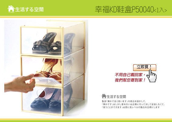 ~6個以上免運~P50040幸福KD鞋盒/硬盒/收納盒/收納鞋盒/鞋子收納/鞋櫃收納/鞋子保存/贈品禮品【生活空間】