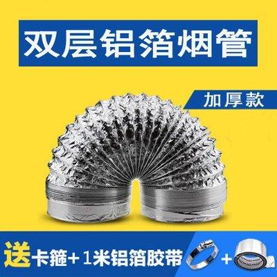 【精品】可定制加厚鋁箔煙管煙機排風管排氣管80 100 110 120 15 16 18 20【哆啦小鋪】