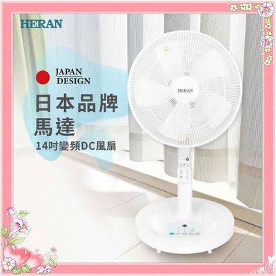 【比比小舖】禾聯 14吋 DC智能變頻風扇 電風扇 HDF-14CH010 現貨 日本 省電 搖控 定時