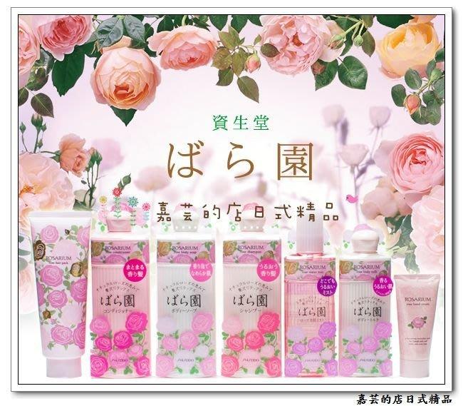 嘉芸的店 日本 資生堂 ROSARIUM 資生堂 玫瑰園 玫瑰仙子護髮膜 220g 可超取 可刷卡