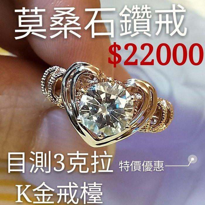 2克拉進口莫桑鑽寶愛心設計 9k金玫瑰金鉑金戒檯可選色 視覺3克拉鑲鑽石戒指求婚 結婚情人節禮物莫桑石 ZB鑽寶特價訂製