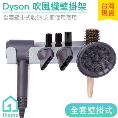 現貨|Dyson 吹風機壁掛架|收納架/戴森/陳列架/底座/HD01/HD02/HD03/家電用品【1home】