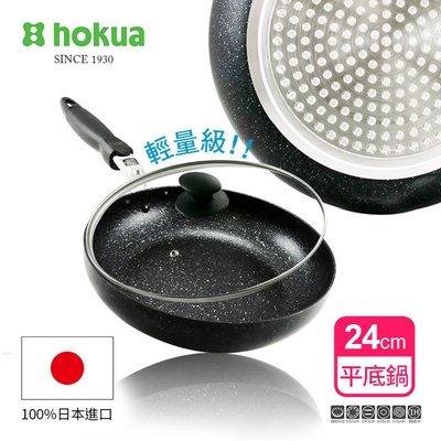 日本北陸hokua輕量級大理石不沾平底鍋24cm(贈防溢鍋蓋)可用金屬鍋鏟烹飪