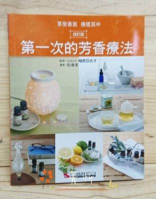 第一次的芳香療法 精油書 芳療書籍~全新 🔱菁忻