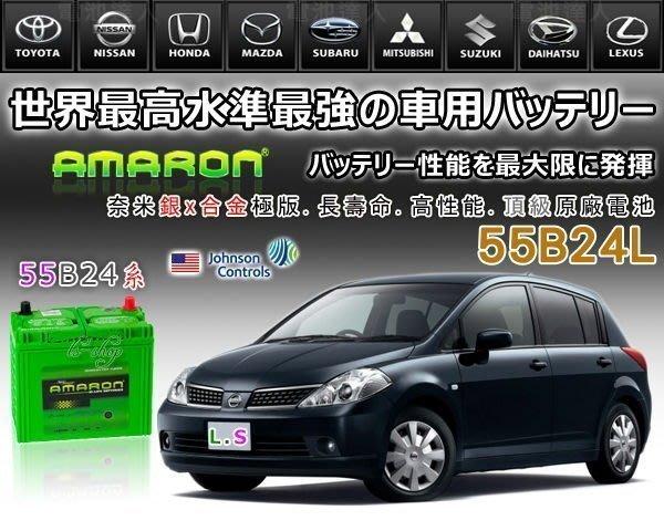 ☆鋐瑞電池☆DIY自取交換價 55B24L AMARON汽車電瓶 愛馬龍 46B24L TIIDA LIVINA 適用
