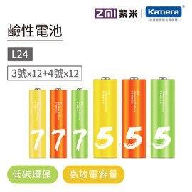ZMI 紫米 3號+4號鹼性電池 L24 (24入)[空中補給]