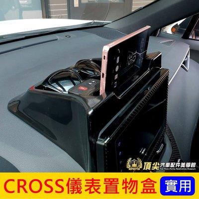 TOYOTA豐田【CROSS儀表板置物盒】COROLLA CROSS前擋置物盒 CC車機置物架 螢幕上收納盒 專用手機架