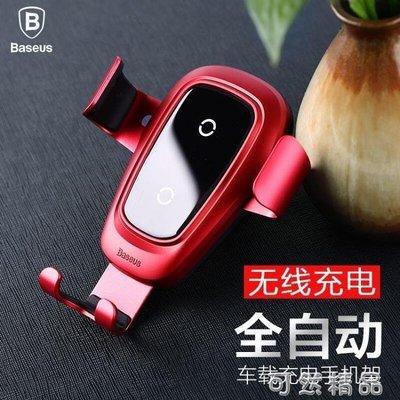 現貨/倍思車載無線充電器iphonex蘋果x汽車手機支架三星s8s9plus/海淘吧F56LO 促銷價