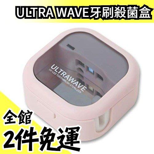 日本原裝 ULTRA WAVE 充電式 LED燈 紫外線 牙刷殺菌盒 隨身攜帶 開學季【水貨碼頭】