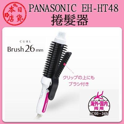 ❀日貨本店❀ [五月新品預購]  Panasonic 國際牌 EH-HT48 捲髮器 電捲棒