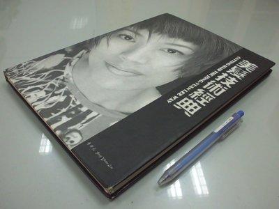 書皇8952:美髮 C2-5bc☆民國88年初版『美髮技術經典 IV (第四集)』李中元《李中元髮型美容學院》~精裝~