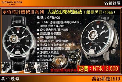 """【美中鐘錶】GIORGIO FEDON""""永恆時計 III""""系列 大錶冠機械腕錶(銀框黑面/45mm)型號GFBA001"""