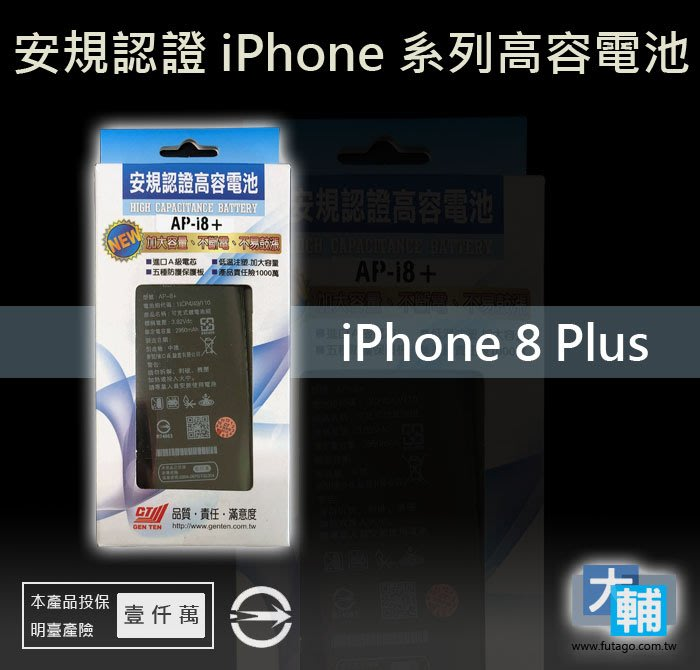 ☆輔大企業☆ iPhone 8 Plus(8+) 台灣安規認證電池