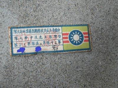 44年度--中國青年反共救國團---布章---臂章---名條