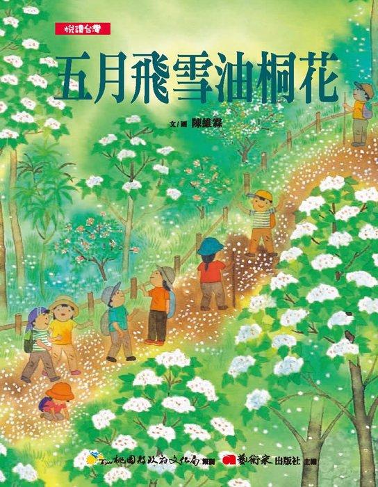 *小貝比的*悅讀台灣 兒童文學繪本第二輯12冊優惠價3880