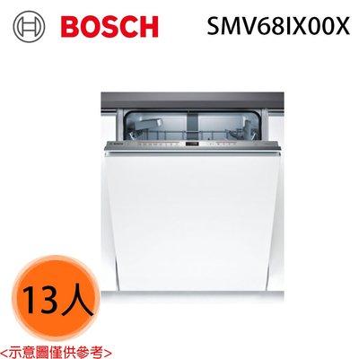 【電器批發】Bosch 博世 13人份 全嵌式沸石烘乾洗碗機 SMV68IX00X 免運費