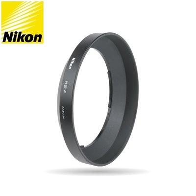 又敗家@原廠Nikon遮光罩HB-4遮光罩適Nikkor Ai-s 20mm F/2.8D D-AF遮罩HB-4太陽罩HB4遮光罩尼康原廠遮光罩F2.8可反扣D