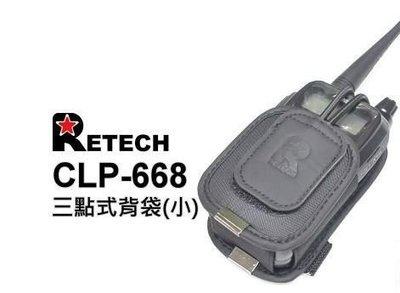 RETECH CLP-668 無線電 對講機 三點式 背袋 小型 背帶 三角背袋 AF16 AF68 台中市