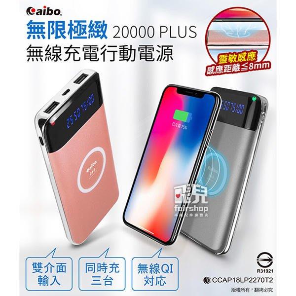 【妃凡】aibo 無限極緻 20000 PLUS 無線充電 Qi 行動電源 BPN-TX100K 雙USB (A)