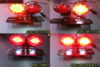 LED紅色尾燈 造形尾燈 煞車燈 後燈 野狼 KTR 勁爆 小雲豹 金旺 檔車專用尾燈 方向燈款