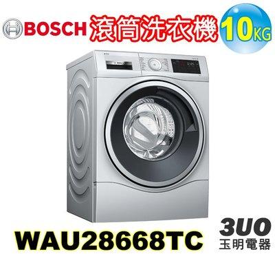 德國BOSCH博西歐規10KG滾筒洗衣機 WAU28668TC