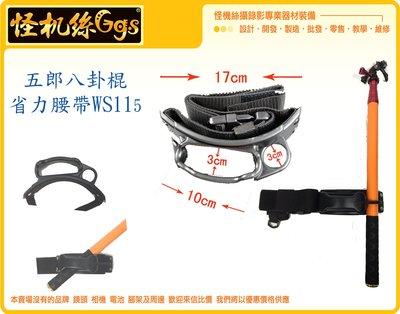 怪機絲 五郎八卦棍 省力腰帶 WS115 固定 穩定 支架 延伸桿 腰帶 043-0006-001