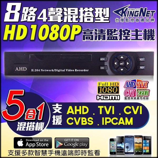 KingNet 8路 1080P AHD DVR 監視器 監控主機 相容新舊監視 攝影機 網路 手機 數位 錄影機