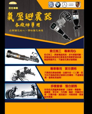 賓士避震器安裝W292 W166 W167 GLE43 GLE53 GLE400 GLE250d GLE350d