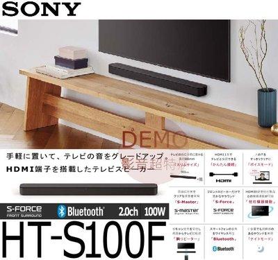㊑DEMO影音超特店㍿日本SONY HT-S100F家庭劇院 2.1ch Soundbar (YAS-107)