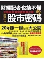 【 10 一元起標】《財經記者也搞不懂的股市密碼:大師教你》ISBN:986130217證券投資技術分析股票二手書籍