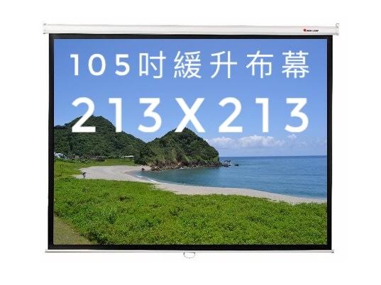 【WinnMall】全新105吋 緩升式  手拉布幕.壁掛布幕.投影布幕. 213*213 優良蓆白品質布幕 含運含稅