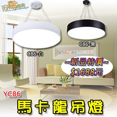 【阿倫燈具】《YC86》日光圓型吊燈 LED 40W 燈板 適用辦公室,會議室,賣場,商業空間,展覽 另有崁燈