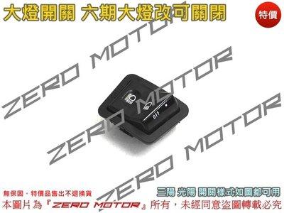 ZeroMotor☆六期大燈改可關閉 開關 三陽 FT,Z1,JETS,FNX,GT,GR