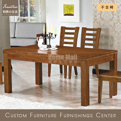 HOME MALL~麗貝卡全實木餐桌(874)$12000元(雙北市免運費)6N