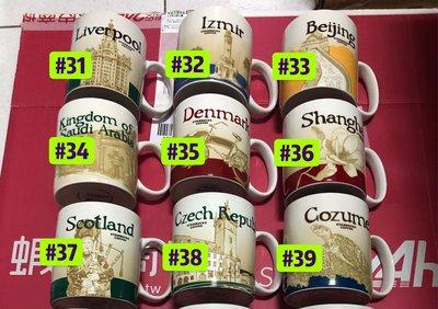 星巴克 城市杯 馬克杯 city mug icon 16oz(大杯)